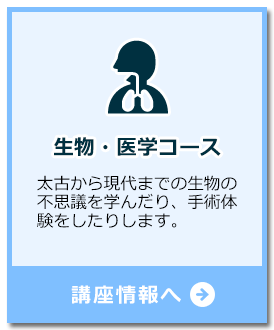 生物・医学コース