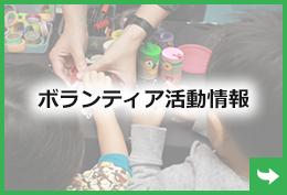 ボランティア活動情報